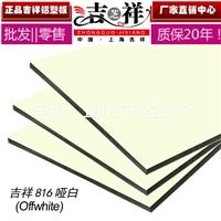 吉祥铝塑板材门头招牌3mm10哑白铝塑板