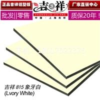 吉祥铝塑板熟料3mm10象牙白铝塑板100种色