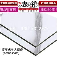 吉祥石纹大花白铝塑板3mm4m外墙装修背景墙
