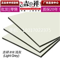 上海吉祥铝塑板3mm12丝浅灰外墙背景墙