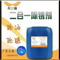 除油除锈剂金属除锈液除油二合一