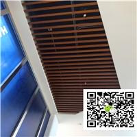 休闲会所装饰造型方通-木纹铝方通