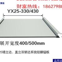 铝镁锰生产厂家 yx65-430