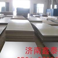鋁單板 濟南鑫泰