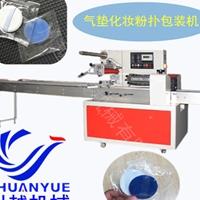 气垫化妆粉扑自动包装机,粉扑包装机械