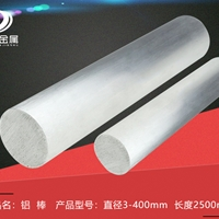 进口3003铝棒空调焊接铝棒