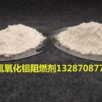 橡塑阻燃填料氫氧化鋁阻燃劑廠家直銷