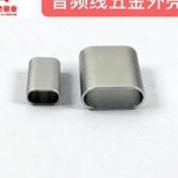 音频线五金外壳数据想金属铝壳生产