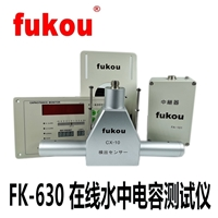 FK-630在線水中電容檢測儀同軸線電容測試儀