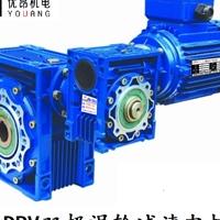 批发代理食品机械用NMRV075涡轮减速机