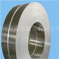 华顺金属5052  0.3铝卷带定制分切