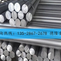 ALCOA美鋁7020鋁棒 7020