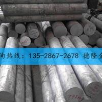 进口7050铝棒 圆棒7050-T651