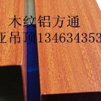 铝方通批发 大型的木纹方通铝吊顶 厂家