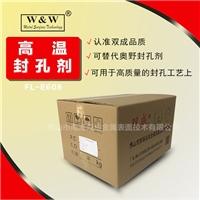 双成高温封孔剂FL-608不褪色,二氧专项使用