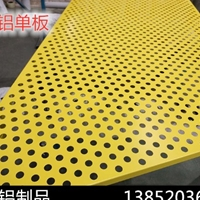 合金铝板冲孔穿孔加工铝单板铝幕墙