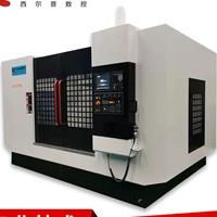 西尔普供应V1370L模具加工中心 CNC加工中心