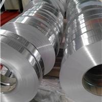 国标6063氧化铝带 硬质合金铝带生产厂家