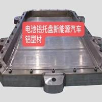 新能源汽车电池托盘铝型材生产开模