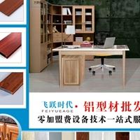 江苏全铝家具铝型材批发厂家