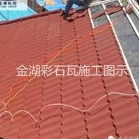 彩石瓦 新型屋面瓦 彩石金属瓦
