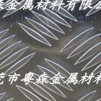 粤森供应东轻铝6061大五条筋花纹铝板