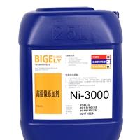比格莱连续镀高温镍添加剂 高温镍药水