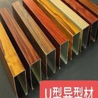 U型异型材可开模定做CNC精加工