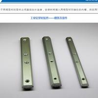 鋁型材配件_槽條連接件