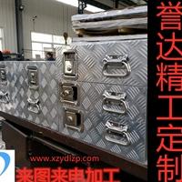 五条筋花纹铝板定制抽屉式工具箱收纳箱