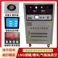 LNG抽真空设备 车载气瓶抽真空