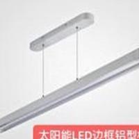太阳能LED灯铝型材精加工开模