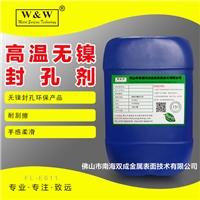 鋁合金陽極氧化常溫中溫高溫無鎳封閉劑廠家批發