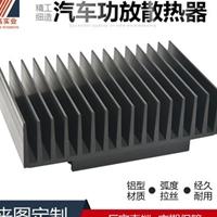 厂家批发汽车功放铝面板OED加工铝散热片