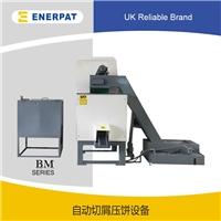 鋁屑壓塊機可配置廢液收集
