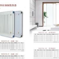鋼二柱暖氣片鋼三柱暖氣片鋼四柱暖氣片