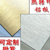 热转印铝板 0.6mm热转印铝板