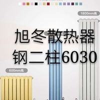 钢制暖气片钢制散热器60圆头旭冬暖气