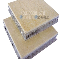 蜂窝铝板 蜂窝铝单板 隔音铝板