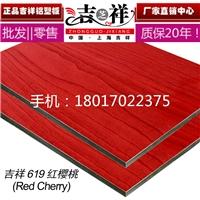 吉祥木紋紅櫻桃鋁塑板3mm4mm鋁塑板