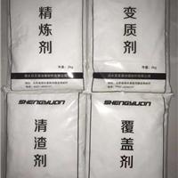 精煉劑 覆蓋劑 清渣劑 變質劑 打渣劑