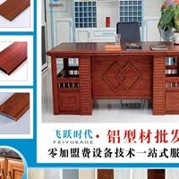 玉林成批出售全铝家具铝型材材料厂家