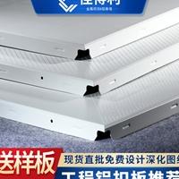 工程鋁扣板600x600  沖微孔鋁合金扣板天花
