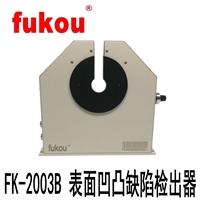 FK-2003B 表面凹凸缺点检测仪