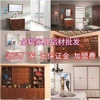 广东全铝家具材料厂家批价格