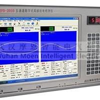 MEJFD-2010多通道数字式局放仪