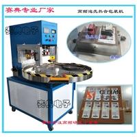 PVC雙面泡罩紙卡封口焊接機 高效泡殼包裝機