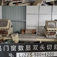 转让铝型材数显双头切割锯LJZ2S-5004200