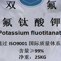 細化劑 氟鹽原料