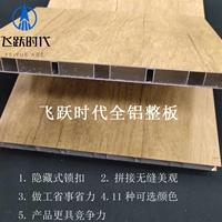 贵州全铝家具铝材批发 厂家直销